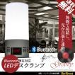 ワイヤレス スピーカー Bluetooth LED ナイトランプ デスクライト ムードライト リズム連動発光 グルーヴィー