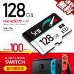 遅いメモカじゃ意味が無い SWITCH 動作確認済 microSDカード 128GB SDXC マイクロSD 任天堂 Nintendo スイッチ 対応 Sen 1年保証 保護フィルム付 送料無料