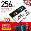 遅いメモカじゃ意味が無い SWITCH 動作確認済 microSDカード 256GB SDXC マイクロSD 任天堂 Nintendo スイッチ 対応 Sen 1年保証 保護フィルム付 送料無料