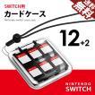 Nintendo SWITCH ゲームカードケース 12枚 +2 収納 カードリッジケース マイクロSDカード ストレージ ソフト 任天堂 スイッチ Lite 送料無料