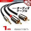 オーディオケーブル 3.5mm ステレオミニプラグ to 2RCA(赤/白)変換 AUX 金メッキ オス 1m 送料無料