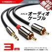 オーディオケーブル 3.5mm ステレオミニプラグ to 2RCA(赤/白)変換 AUX 金メッキ オス 3m 送料無料
