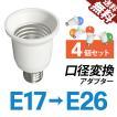口金変換 E17 → E26 アダプタ 4個セット 電球 ソケッ...