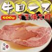 すき焼き用牛ロース 500g