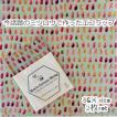 エコラップ ミツロウで作るビーズコットンラップ「Paint Brush」サイズS&Mの2枚セット