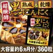 【送料無料】 醗酵黒にんにく 烏骨鶏卵黄 サプリメント にんにくサプリ 滋養