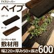 コンクリート枕木 TYスリーパー ペイブ600L(60×22×5cm) 2枚組