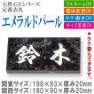 【表札】天然石Eシリーズ エメラルドパール(E9)