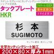 【表札】タックプレート HKR(ステンレスヘアライン、文字カッティングシート)