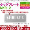 【表札】タックプレート MKR-2(ステンレスヘアライン、文字カッティングシートくりぬき)