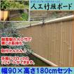 合成竹垣ボード ブロック塀のリフォームなど用途さまざま♪人工竹垣セット(幅90×高180cm)