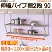 キッチン収納 伸縮パイプ棚2段(幅90〜120×奥行25×高さ45cm)