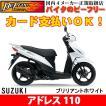 ☆スズキ(SUZUKI)【新車】アドレス110 ブリリアン...