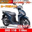 ★ホンダ(HONDA)【新車】 DIO 110 ディオ110 110cc...
