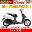 スズキ(SUZUKI)【おひとり様1台限り】 新車 レッツG 50cc パールミラージュホワイト クレジット金利0%キャンペーン