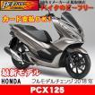 ★ホンダ(HONDA)【新車】 PCX 125cc 国内最新モデ...