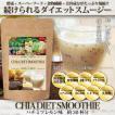 ナチュレダイエットサイエンスラボ チアダイエットスムージー ハチミツレモン味 150g