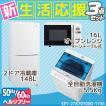 新生活 一人暮らし家電セット ハイアール3点セット 2ドア冷蔵庫【148L】JR-NF148A -W+全自動洗濯機【洗濯5.5kg】 JW-C55A-W+オーブンレンジ【16L】 JM-V16C