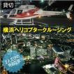 ギフト 贈り物 プレゼント 貸切ヘリコプタークルージング体験 横浜ナイト ギフトチケット