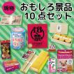 二次会 おもしろ景品10点セット 現物 18禁カレー ゴールドヌードル 日本で2番目に辛い柿の種