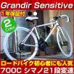 ロードバイク 着後レビューで空気入れプレゼント 700C 自転車 スタンド付 シマノ21段変速 Grandir Sensitive