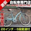 シティサイクル 26インチ 自転車 シマノ6段変速 ママチャリ カゴ カギ ライト付 T-CCB266