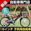 子供自転車 16インチ カゴ 補助輪付 MD-10 男の子 女の子 小学生
