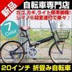 折りたたみ自転車 20インチ カゴ付 シマノ6段変速 ライト付 Mypallas マイパラス M-252 折り畳み自転車