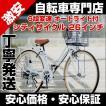 自転車 車体 シティサイクル 26インチ M-504 LEDオー...