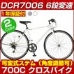 クロスバイク 自転車 700C シマノ6段変速 可変式ステ...