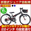 子供自転車  22インチ カゴ付 折畳もできるジュニアMTB  子供用自転車 男の子 M-822F 小学生