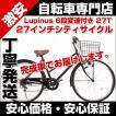 完成品出荷 自転車 27インチ シティサイクル シマノ6...