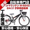 自転車 子供用自転車 マウンテンバイク 24インチ シマノ6段変速付 カゴ付で便利 男の子にはカッコイイ 激安自転車通販 My Pallas マイパラス M-824Z