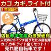 自転車  折りたたみ自転車 20インチ  シマノ6段変速 カゴ付き カギ ライトプレゼント Raychell レイチェル FB-206R