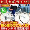 シティサイクル 自転車 26インチ シマノ6段変速ギア カゴ カギ ライト装備 マイパラス M-501 ブラック BK ホワイト WH