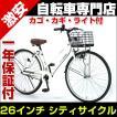 自転車 シティサイクル 26インチ カゴ カギ ライト...