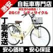 シティサイクル 自転車 26インチ 荷台 カギ カゴ ライ...