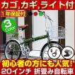 折りたたみ自転車 20インチ 折畳み自転車 シマノ6段...