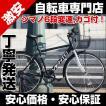 クロスバイク 泥除け 自転車 26インチ シマノ 6段変速...