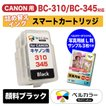 3年保証 キャノン CANON互換 BC-310 BC-345 iP2700 顔料 黒 詰め替えインク スマートカートリッジ 純正比27%増量 推奨写真用紙サンプル付 ベルカラー製