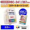 3年保証 キャノン CANON互換 BC-341 MG3630 対応 カラー 詰め替えインク スマートカートリッジ 純正比約2.5倍 ベルカラー製