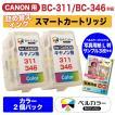 3年保証 キャノン CANON互換 BC-311 BC-346 カラー iP2700 詰め替えインク スマートカートリッジ 純正比17%増量 2個パック ベルカラー製