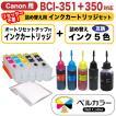 3年保証 キャノン CANON互換 BCI-350 BCI-351 5色 詰め替えカートリッジ 自動リセットチップ付+互換インク 純正の約5倍 ベルカラー製