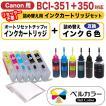 3年保証 キャノン CANON互換 BCI-350 BCI-351 6色 詰め替えカートリッジ 自動リセットチップ付+互換インク 純正の約5倍 ベルカラー製