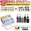 3年保証 キャノン CANON互換 BCI-370 BCI-371 詰め替え用カートリッジ 5色 +互換インク 純正の約5倍 ベルカラー製