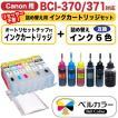 3年保証 キャノン CANON互換 BCI-370 BCI-371 詰め替え用カートリッジ 6色 +互換インク 純正の約5倍 ベルカラー製
