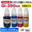 3年保証 キャノン Canon互換 GI-390 対応 G3310 G1310 エコタンク用 互換インクボトル 4色セット ベルカラー製
