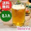 手びねり名入りビールグラス(中) 送料無料 ビアグラス ビールジョッキ 名入れ
