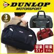 ダンロップ ボストンバッグ モータースポーツ DUNLOP MOTORSPORT