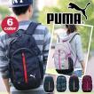 PUMA リュック プーマ 送料無料 リュックサック バックパック デイパック レディース メンズ ブランド